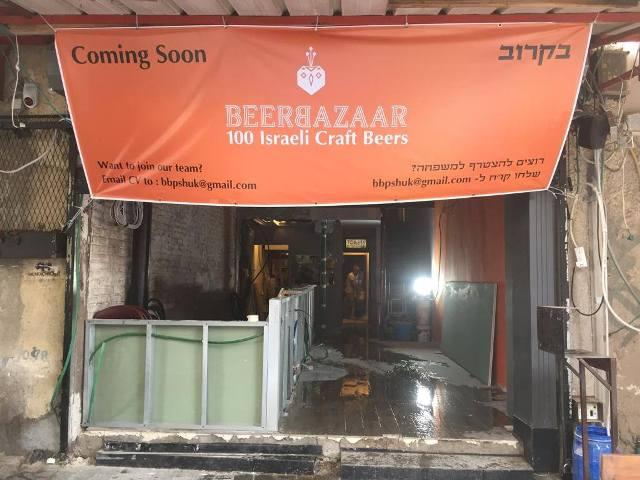 סניף חדש לביר בזאר בשוק הפשפשים ובירה בהירה חדשה