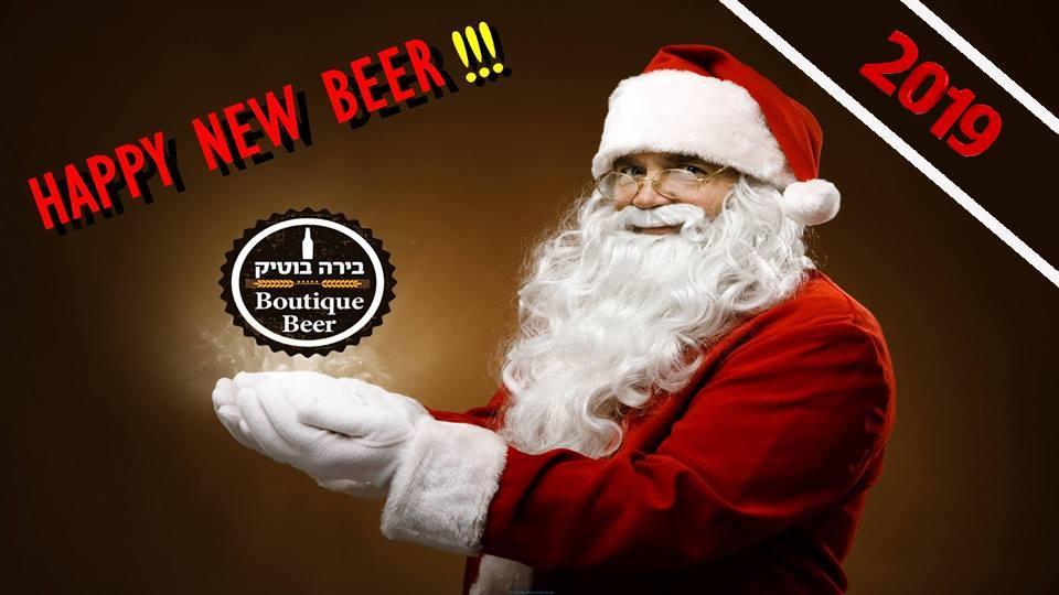אירוע בירה סילבסטר 2018, בירה בוטיק