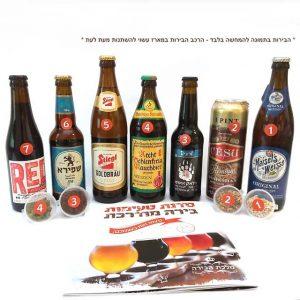 מלכת הבירה מציגה: עשו זאת בעצמכם - סדנת טעימות בירה מודרכת המתנה מושלמת לחובב/ת בירה!