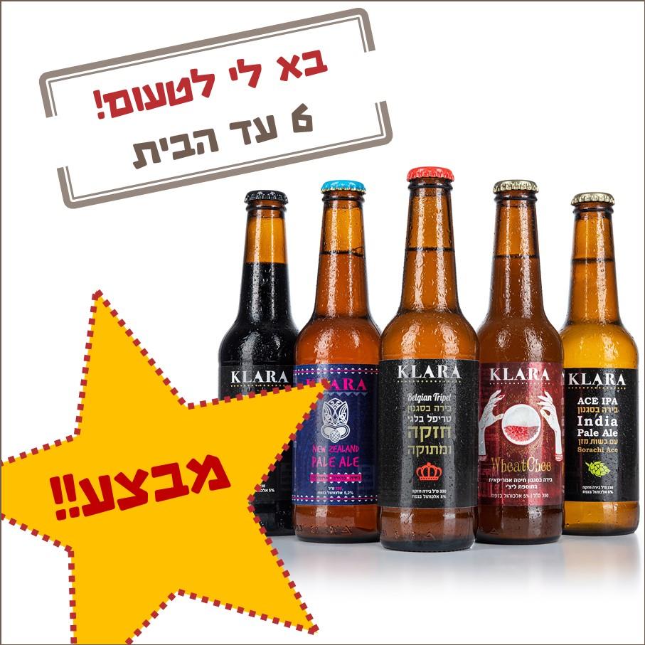 חנות בירה | מלכת הבירה: משלוח בירה עד הבית - מתנות לגבר עד הבית
