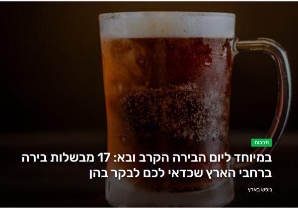 17 מבשלות בירה ברחבי הארץ שכדאי לכם לבקר בהן